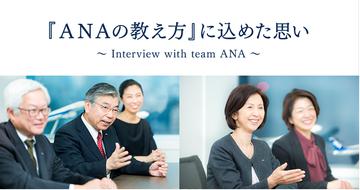「ANAの教え方」INT.png