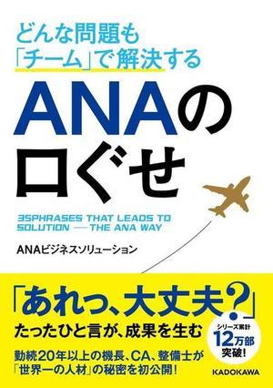 ANAの口ぐせ[文庫].jpgのサムネイル画像のサムネイル画像