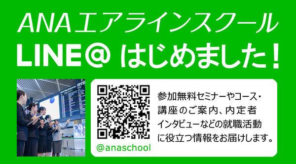 LINE@はじめました_FIN-1 (1).jpg