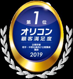 2019_企業研修-若手・中堅社員向け公開講座_講師_1位 (1).png