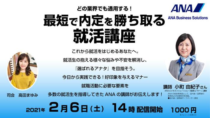 2.6(土)ANAセミナーリサイズ(小).jpg