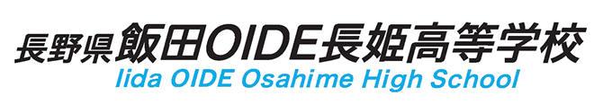 長野県飯田OIDE長姫高等学校
