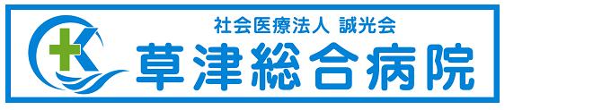 社会医療法人誠光会 草津総合病院