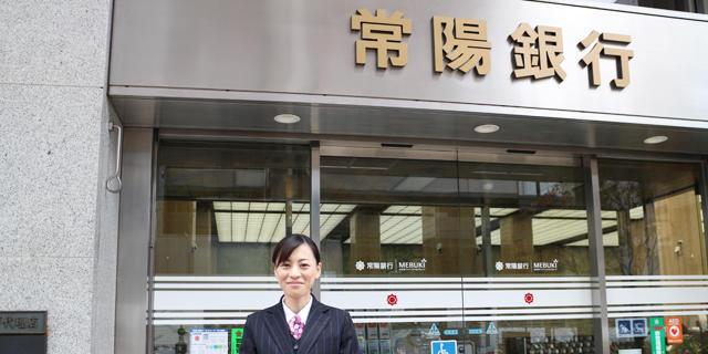 株式会社 常陽銀行様