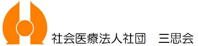 社会医療法人社団 三思会