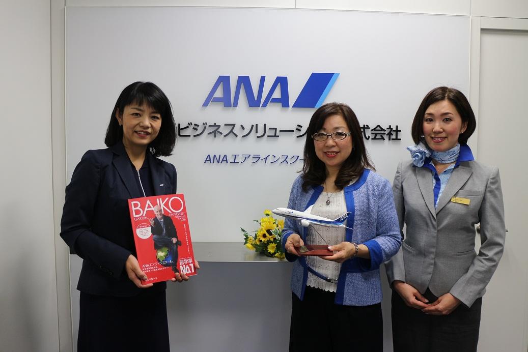 梅光学院大学の学長がANAエアラインスクール東京校に来校されました