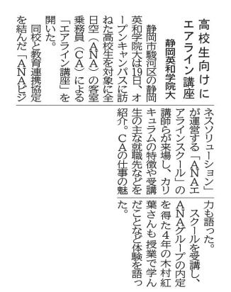 静岡新聞.PNG